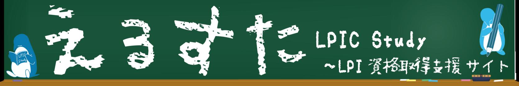 えるすた LPIC Study ~LPIC資格取得支援サイト